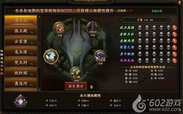 九星天辰诀猎妖系统 玩法攻略详解