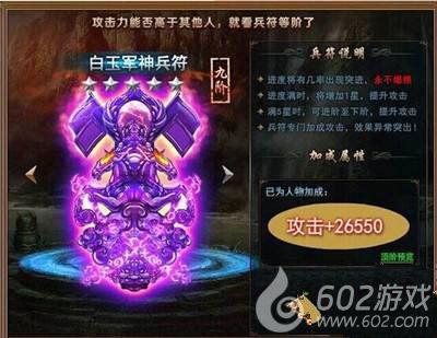 天书世界兵符九阶元宝