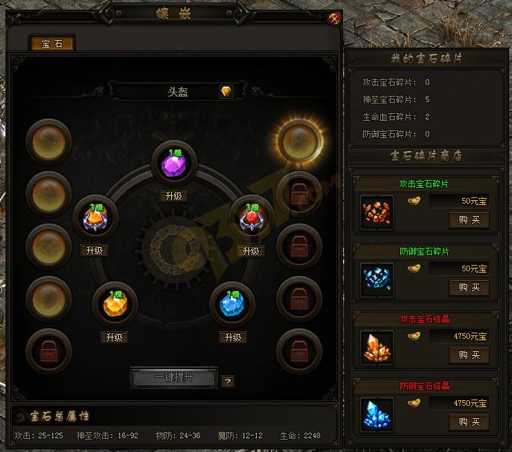 赤月传说2镶嵌宝石