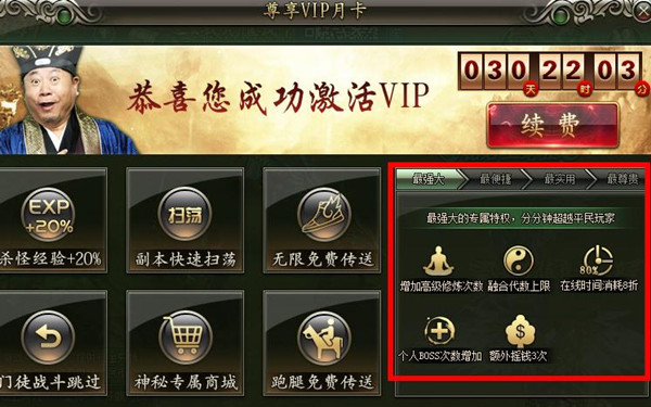 范伟打天下VIP特权