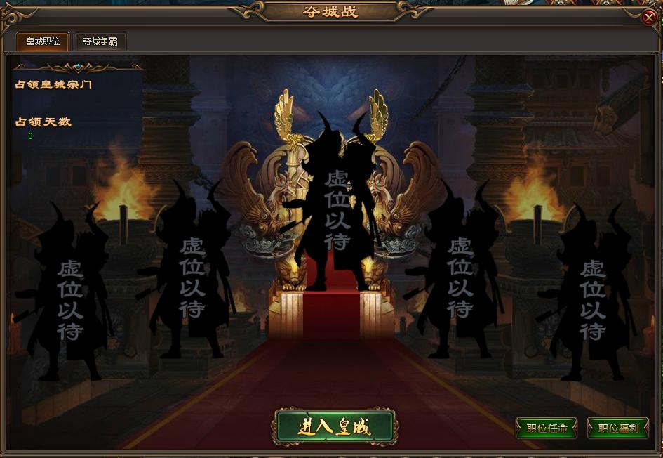 三界皇城战
